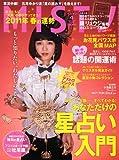 MISTY (ミスティ) 2011年 04月号 [雑誌]