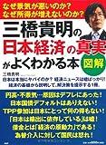 [図解]三橋貴明の「日本経済」の真実がよくわかる本 [単行本(ソフトカバー)] / 三橋 貴明 (著); PHP研究所 (刊)