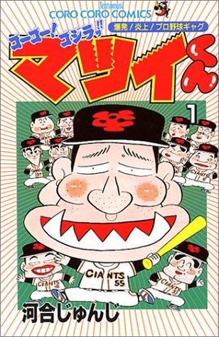 ゴーゴー!ゴジラッ!!マツイくん (1) (てんとう虫コミックス)