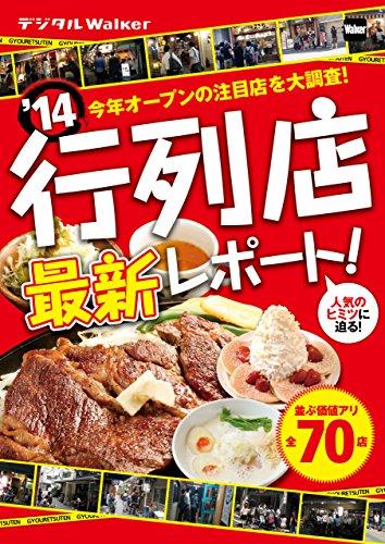 関西ウォーカー特別編集 '14 行列店最新レポート! デジタルWalker