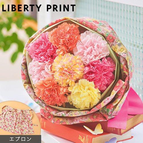 花束 母の日 フラワーギフト カーネーション リバティプリント エプロンブーケ「グロリアフラワーズ」 日比谷花壇