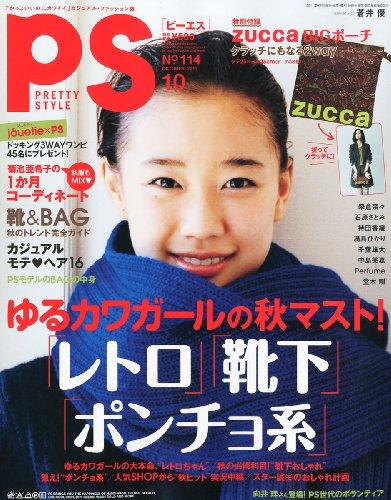 PS (ピーエス) 2011年 10月号 [雑誌]