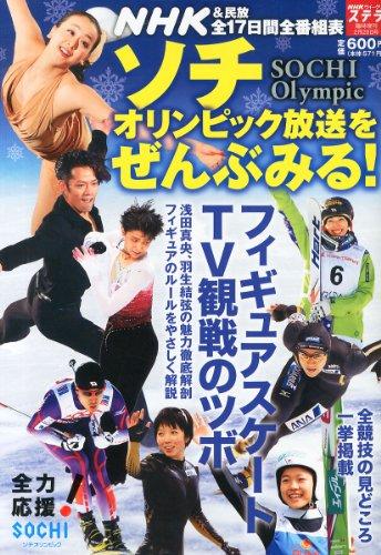 ソチオリンピック放送をぜんぶみる! (NHKウイークリーステラ臨時増刊2/28号)