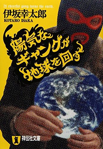 伊坂幸太郎のおすすめ作品ランキングTOP10:休日は伊坂幸太郎ワールドに浸れ。 10番目の画像