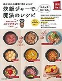 炊飯ジャーでスイッチひとつの魔法のレシピ―ほかほかの感動100レシピ (主婦の友実用No.1シリーズ)