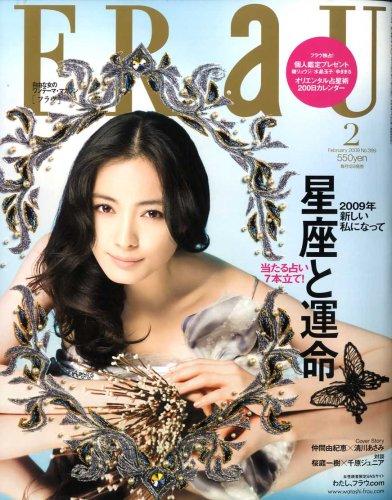 FRaU (フラウ) 2009年 02月号 [雑誌]