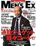 MEN'S EX (メンズ・イーエックス) 2008年 11月号 [雑誌]