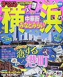 横浜 中華街・みなとみらい'15 (マップルマガジン)
