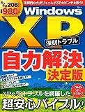 WindowsXP深刻トラブル自力解決 決定版 (TJ MOOK)