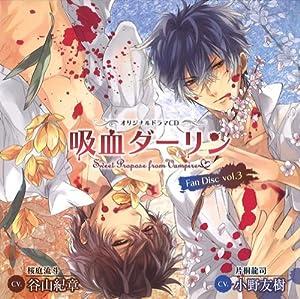 吸血ダーリン Fan Disc vol.3
