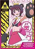 Yurikuma Arashi Ginko Yurishiro Card Game Character Sleeves Collection EN-042 Anime Girl Yuri Kuma Bear Vol.42 Illust. Akiko Morishima