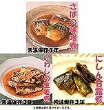 3年間の長期保存 防災 非常食3日分 魚シリーズ(LLさばの味噌煮・LLいわし生姜煮・LLにしん甘露煮) 各3袋セット