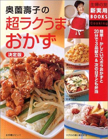 決定版 奥薗壽子の超ラクうまおかず (主婦の友新実用BOOKS)