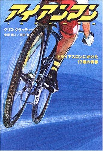 アイアンマン―トライアスロンにかけた17歳の青春 (ポプラ・リアル・シリーズ)