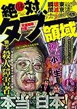 日本絶対タブー領域 (ミリオンコミックス)