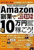 Amazon副業で月に10万円稼ごう! (洋泉社MOOK)