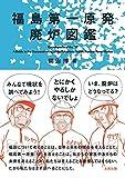「福島第一原発廃炉図鑑」販売ページヘ