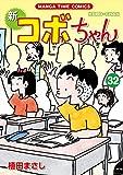 新コボちゃん (32) (まんがタイムコミックス)