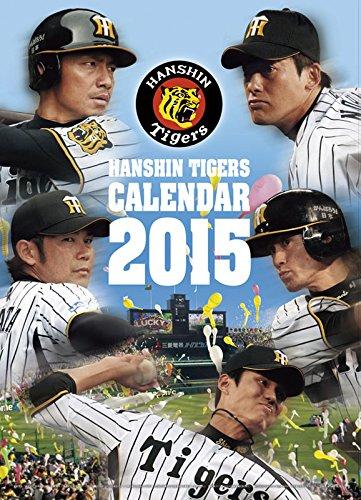 阪神タイガース 2015カレンダー