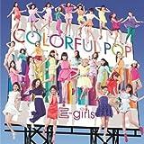 COLORFUL POP (ALBUM+DVD) (初回生産限定盤) - E-girls