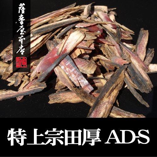 特上宗田かつお厚削り (AD-S) 300g 土佐産枯宗田節使用