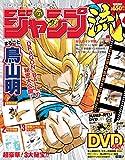DVD付きマンガ講座『ジャンプ流』発売タイトル一覧まとめ