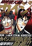 賭博堕天録カイジ 3 (ヤングマガジンコミックス)