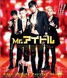 Mr.アイドル [Blu-ray]