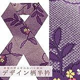 半衿 衿元を飾る デザイン柄半衿 半襟 日本製(紫色/鹿の子と花)