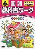 小学教科書ワーク 東京書籍版 新しい国語 6年