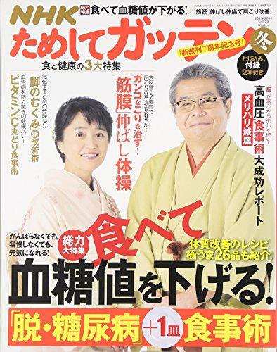 NHK ためしてガッテン 2015年 冬号