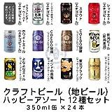 クラフトビール(地ビール) ハッピーアソート12種セット 350ml缶×24本(1ケース)