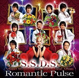 『S.S.D.S~Super Stylish Doctors Story~』ボーカルアルバム「Romantic Pulse」