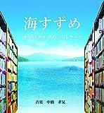 海すずめ オリジナルサウンドトラック