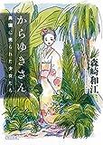 「からゆきさん 異国に売られた少女たち (朝日文庫)」販売ページヘ