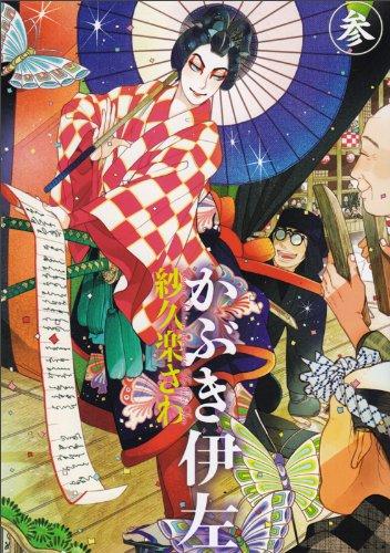 かぶき伊左 参 (ビームコミックス)