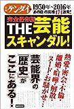 完全保存版 THE芸能スキャンダル!: 1950年~2016年 「あの日」の真相474連発!