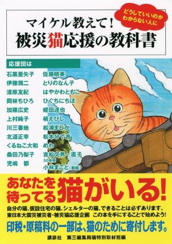 マイケル教えて!被災猫応援の教科書 (KCデラックス )