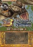 モンスターハンターポータブル3rdモンスター生態図鑑 2 (カプコンオフィシャルブックス)