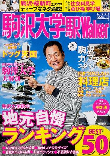 ウォーカームック 駒沢大学駅ウォーカー 61804‐84 (ウォーカームック 380 ひと駅ウォーカー)