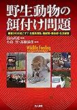 「野生動物の餌付け問題: 善意が引き起こす? 生態系撹乱・鳥獣害・感染症・...」販売ページヘ