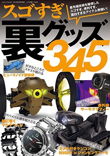 スゴすぎ裏グッズ345 三才ムック vol.797