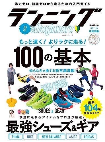 ランニング for Beginners (100%ムックシリーズ)