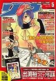 月刊 COMIC (コミック) リュウ 2009年 05月号 [雑誌]