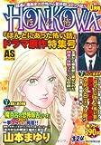 HONKOWA『ほんとにあった怖い話』ドラマ原作特集号 (ソノラマコミックス ASスペシャル)