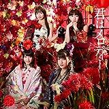 【Amazon.co.jp限定】43rd Single「君はメロディー Type E」通常盤(オリ特生写真付)