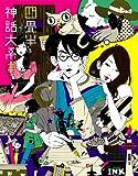 四畳半神話大系 第3巻(初回限定生産版)[Blu-ray]