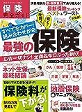 【完全ガイドシリーズ057】保険完全ガイド (100%ムックシリーズ)