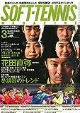 ソフトテニスマガジン 2015年 03 月号 [雑誌] -