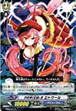 [Card Fight !! Vanguard] PRISM-R Etoile (prism Romance) C